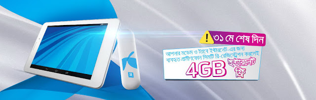 Grameenphone 4GB internet data totally free for re-register
