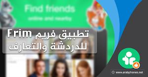 تحميل تطبيق فريم Frim للدردشة والتعارف