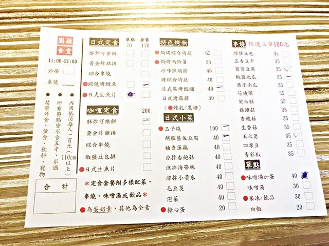 圓蔬食堂菜單