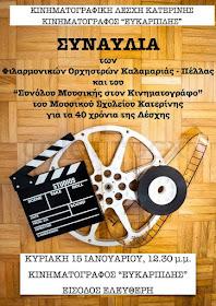 Συναυλία για τον κινηματογράφο στην Κατερίνη!