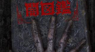 Sekai no Yami Zukan – Episódio 02