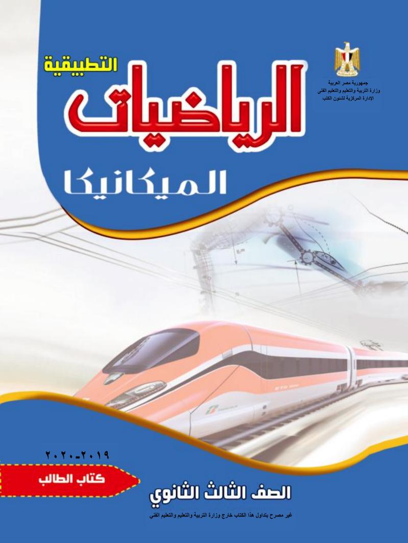 كتاب الاستاتيكا للصف الثالث الثانوى 2021/2020 - الطبعة الجديدة من الوزارة