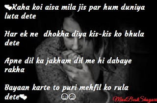 Sad Shayari,sad shayari image,very sad shayari image,