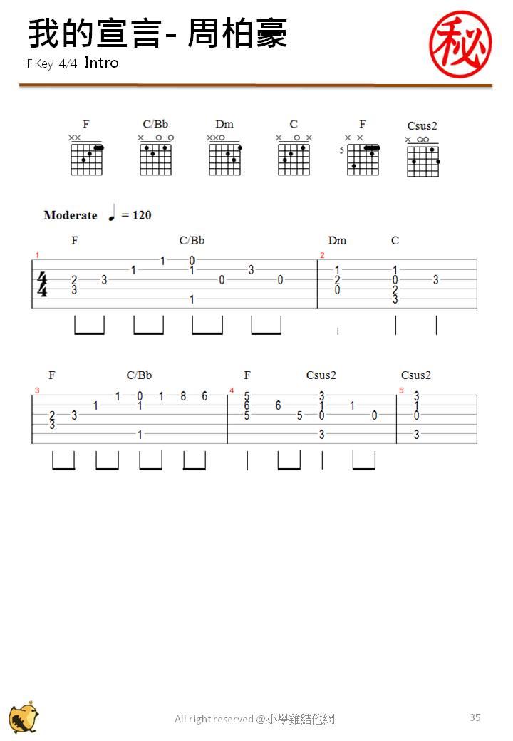 小學雞結他筆記: 我的宣言 chord譜 結他譜 前奏
