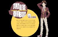 คุโรมิเนะ อาซาฮิ (Kuromine Asahi) @ Jitsu wa Watashi wa / Actually, I am... จุ๊ จุ๊ จะบอกว่าฉันคือ