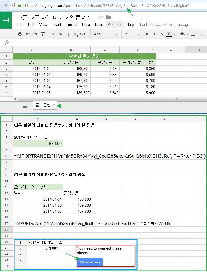 구글 드라이브 시트 사용법: 다른 파일의 데이타 불러와 연동하는 방법 - IMPORTRANGE 함수