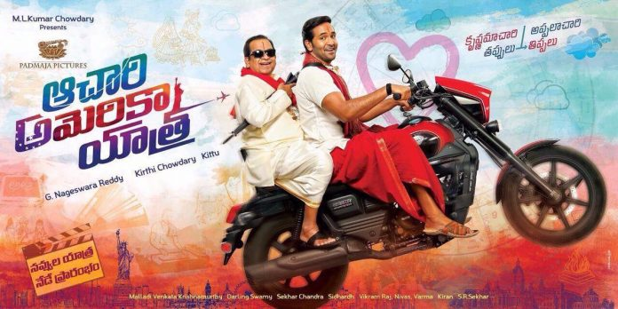 Achari America Yatra Movie First Look Poster