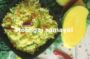 mangai sadam recipe, raks, mangai sadam mango in tamil, mangai sadam in tamil language, mangai sadam seivathu eppadi in tamil, how to prepare mangai sadam in tamil, mangai sadam recipe in tamil, mangai sadam seivathu eppadi, mango rice in tamil, mango rice in tamil madras samayal, mango rice in tamil language, raw mango rice in tamil, mango rice preparation in tamil, mango rice recipe in tamil language, how to make a mango rice in tamil, how to cook mango rice in tamil, how to make mango rice in tamil nadu style, manga sadam, manka sadham. மேங்கோ சாதம், மாங்காய் சாதம், மாங்கா சாதம், செய்முறை விளக்கம்.பச்சை மாங்காய் சாதம்,