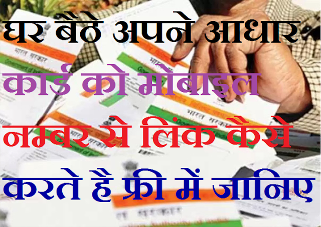 Ghar Baithe Mobile Number Ko Adhar Card Se Link Kare