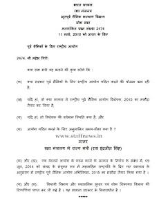veteran+commission+hindi+news