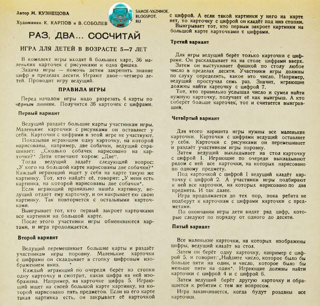 Советские игры. Раз, два сосчитай игра СССР Кузнецова, Карпов, Соболев, 1987.