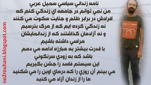 نامه سهيل عربي پس از انتقال به بند ۳۵۰ اوين و اعلام پايان اعتصاب غذايش