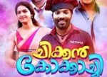 Chicken Kokkachi 2017 Malayalam Movie Watch Online