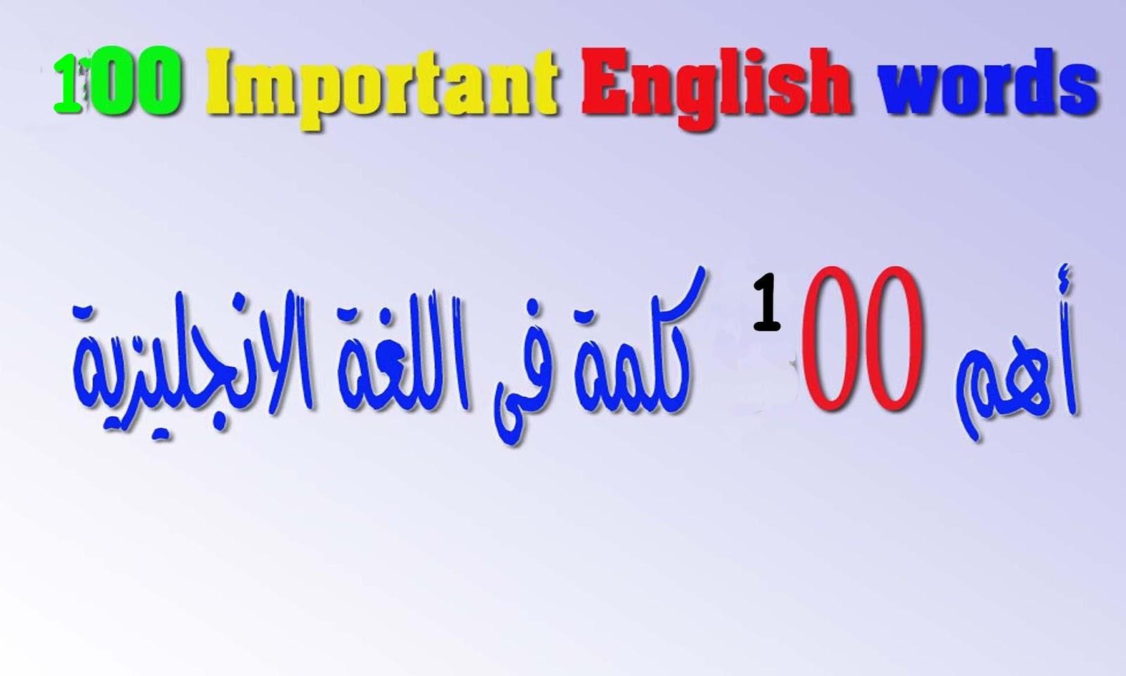 اهم 100 كلمة للمحادثة الانجليزية