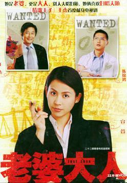 Xem Phim Bà Nhà Tôi 2005