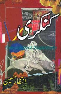Kankari By Intzar Hussain