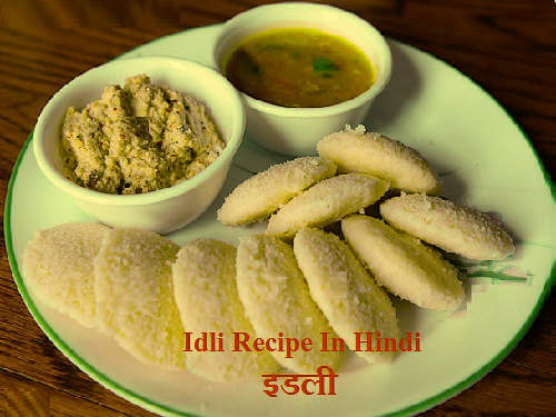 Idli Recipe In Hindi