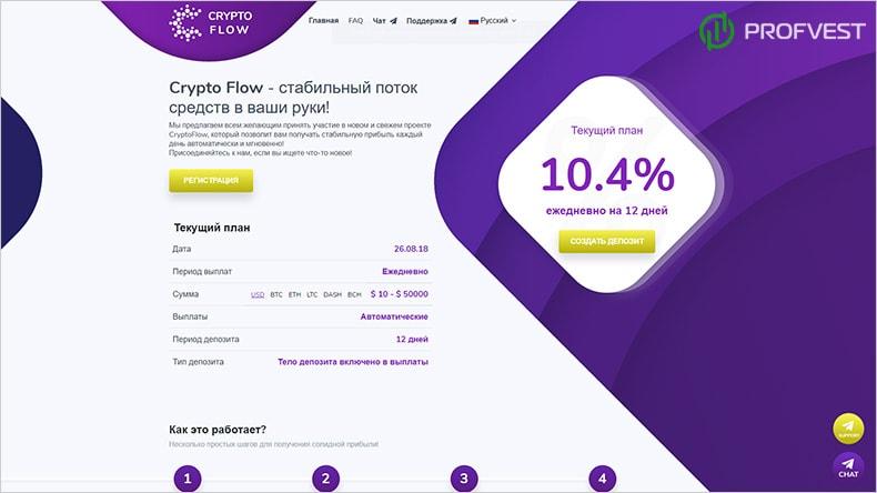 Сryptoflow обзор и отзывы HYIP-проекта