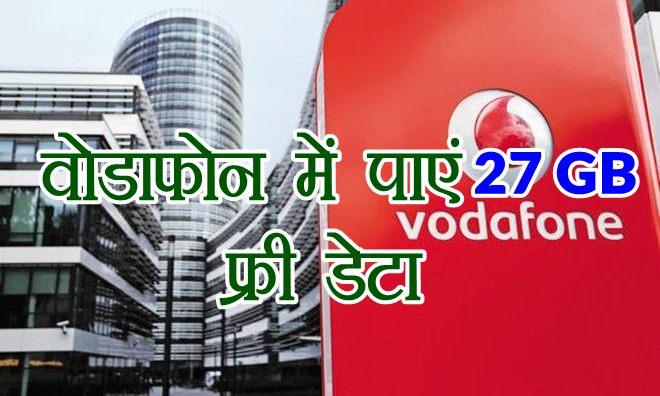 Vodafone Sim में पाएं 27 GB फ्री इन्टरनेट