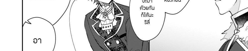 อ่านการ์ตูน Skill Daidokoro Shoukan wa Sugoi! Isekai de Gohan Tsukutte Point Tamemasu ตอนที่ 8 หน้าที่ 44
