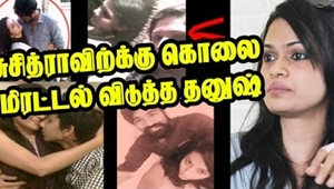 SUCHITHRA Leaks The Private Photos Of ANUYA , DHANUSH And Gets Into Trouble