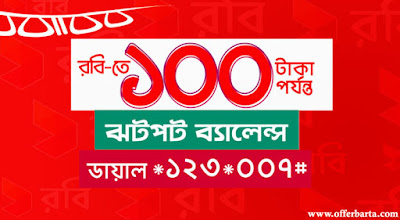 Robi Jhotpot Balance Upto 100TK New Offer - posted by www.offerbarta.com