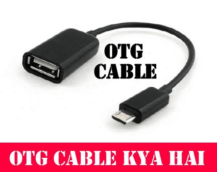 otg-cable-kya-hai