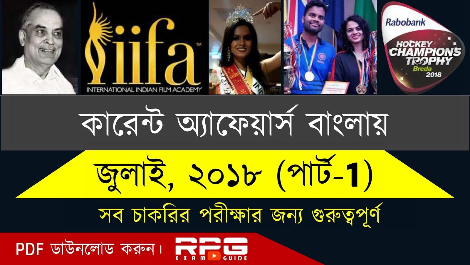 July Current Affairs 2018 In Bengali - কারেন্ট অ্যাফেয়ার্স বাংলায়