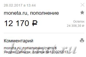 12 170 рублей