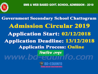 2019 Session Government Secondary School Chattogram Admission Circular