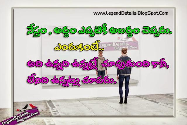 True Friend Quotes In Telugu