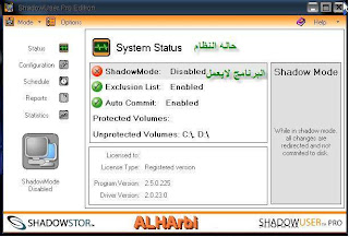 برنامج Shadow User Pro   لحفظ النظام