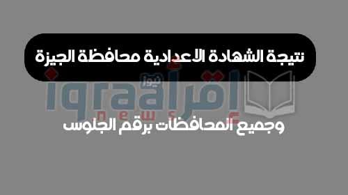 نتيجة الشهادة الاعدادية 2016 محافظة الجيزة والقاهرة والدقهلية وجميع المحافظة اخر العام برقم الجلوس
