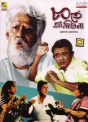 Ashite ashiona bengali full movie : Integrale dvd laurel et