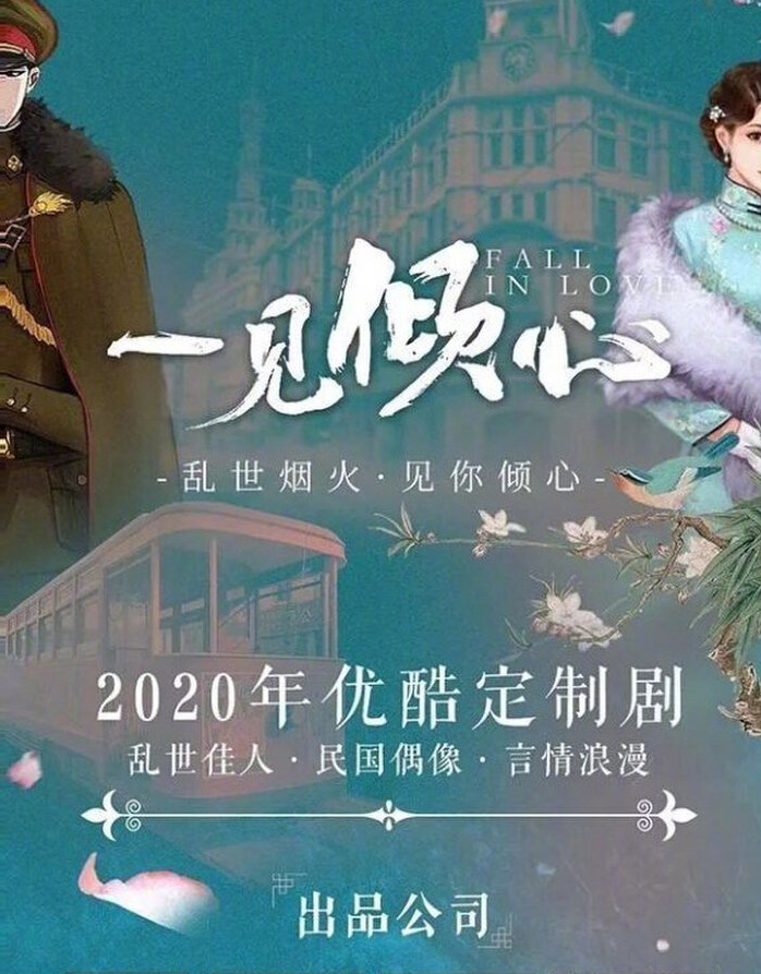 Nhất Kiến Khuynh Tâm - Fall In Love (2021)