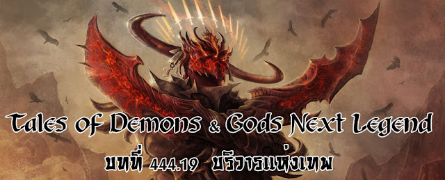 http://readtdg2.blogspot.com/2016/11/tales-of-demons-gods-next-legend-44419.html