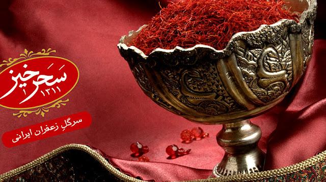 Buy Saharkhiz Saffron UK
