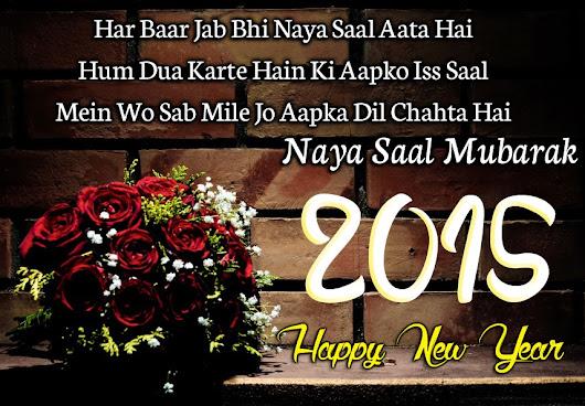 2015 naya saal mubarak hindi shayari cool hindi new year greetings 2015 naya saal mubarak hindi shayari m4hsunfo