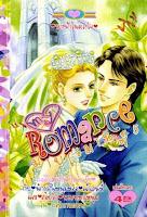 ขายการ์ตูนออนไลน์ My Romance เล่ม 5