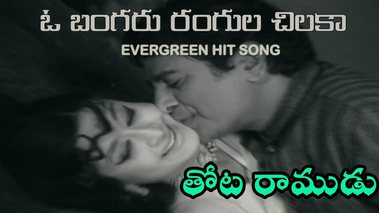 O Bangaru Rangula Chilaka Telugu Song Lyrics - Thota Ramudu