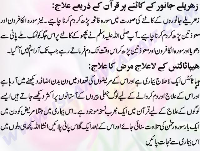 surah kausar ka wazifa in urdu
