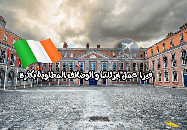 تأشيرة ايرلندا للعمل و الوضائف المطلوبة بكثرة  2019