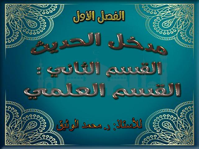 د. محمد الوثيق