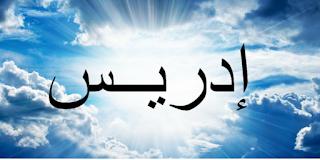 Kisah Nabi Idris as yang bikin merinding tentang neraka dan kematian