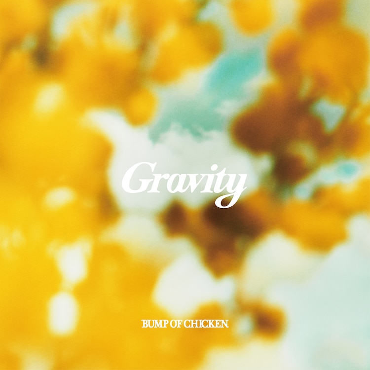 BUMP OF CHICKEN - Gravity Lyrics