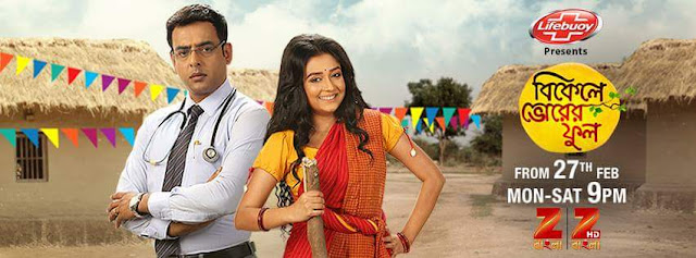 'Bikele Bhorer Phool' Serial on Zee Bangla TV Plot Wiki,Cast,Promo,Title Song,Timing