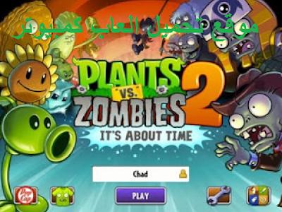 تحميل العاب للكمبيوتر - لعبة الزومبي والنباتات