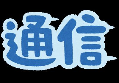 https://2.bp.blogspot.com/-rgn5BRYMXmo/VJF_7fn3EJI/AAAAAAAAp8A/235ZWXGXLeI/s400/text_tsushin.png