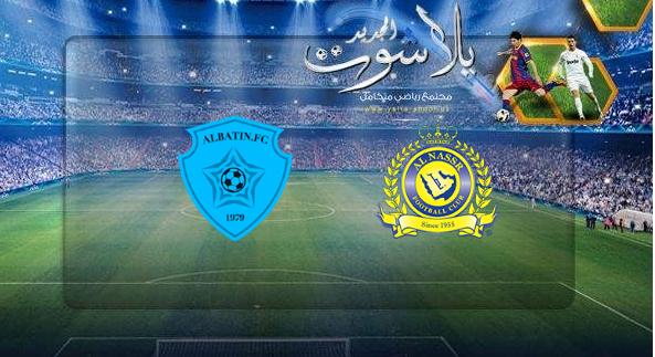 نتيجة مباراة النصر والباطن بتاريخ 16-05-2019 الدوري السعودي
