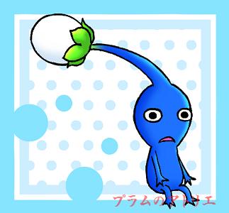 プラムのアトリエ Hey ピクミン 青ピクミン つぼみver ミニキャラ